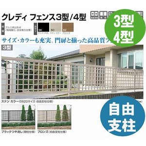 フェンス【四国化成】 クレディフェンス3型、4型(横さんキャップ)60EC-|kenzai-yamasita