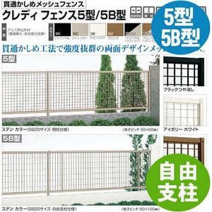 フェンス【四国化成】 クレディフェンス5型、5B型(自由支柱 横さんキャップ)60EC-|kenzai-yamasita