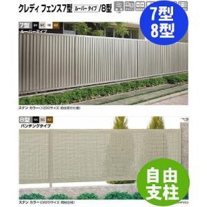 フェンス【四国化成】 クレディフェンス7型、8型(自由支柱 横さんキャップ)60EC- kenzai-yamasita