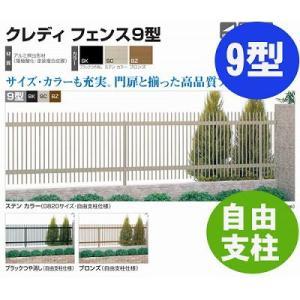 フェンス【四国化成】 クレディフェンス9型(自由支柱 横さんキャップ)60EC-|kenzai-yamasita