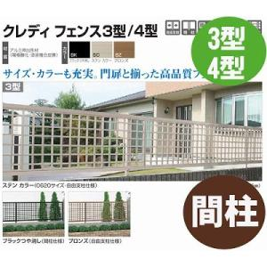 フェンス【四国化成】 クレディフェンス3型、4型(間柱仕様 端柱)60EP-06|kenzai-yamasita