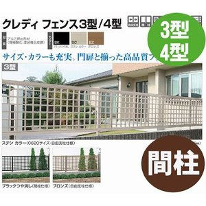 フェンス【四国化成】 クレディフェンス3型、4型(間柱仕様 端柱S)60EPS-10|kenzai-yamasita