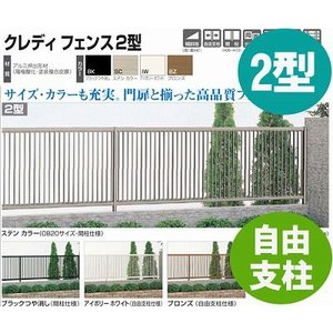 フェンス【四国化成】 クレディフェンス2型(自由支柱)(傾斜地共用)60FKP-08|kenzai-yamasita