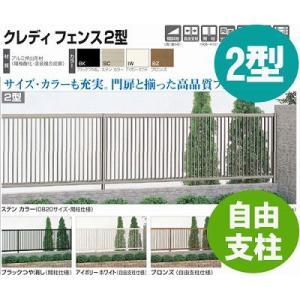 フェンス【四国化成】 クレディフェンス2型(自由支柱S)(傾斜地共用)60FKPS-10|kenzai-yamasita