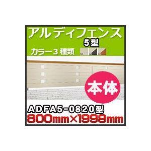 アルディフェンス5型本体ADFA5-0820 H800mm×H1,998mm 四国化成|kenzai-yamasita