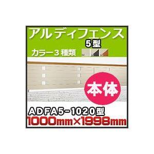 アルディフェンス5型本体ADFA5-1020 H1,000mm×H1,998mm 四国化成|kenzai-yamasita