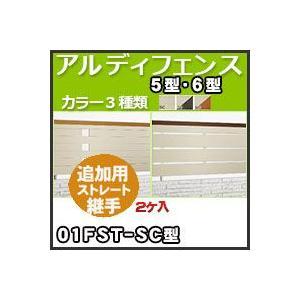 アルディフェンス5型・6型追加用ストレート継手(2ケ入り)01FST-SC  四国化成|kenzai-yamasita
