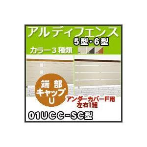アルディフェンス5型・6型端部キャップU(左右1組)(アンダーカバーF用)01UCC-SC  四国化成|kenzai-yamasita