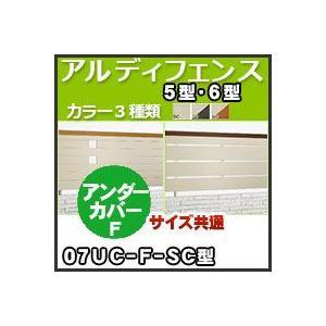 アルディフェンス5型・6型アンダーカバーF(サイズ共通)07UC-F-SC  四国化成|kenzai-yamasita