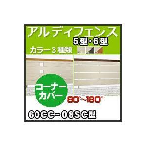 アルディフェンス5型・6型コーナーカバー(80°〜180°)60CC-08SC H800mm 四国化成|kenzai-yamasita