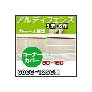 アルディフェンス5型・6型コーナーカバー(80°〜180°)60CC-12SC H1,200mm 四国化成|kenzai-yamasita