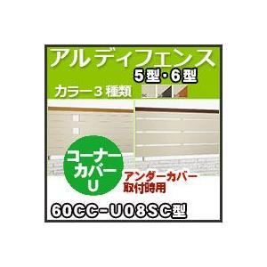 アルディフェンス5型・6型コーナーカバーU(アンダーカバー取付時用)60CC-U08SC H800mm 四国化成|kenzai-yamasita
