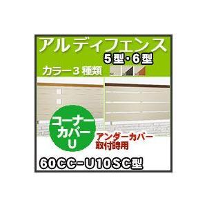 アルディフェンス5型・6型コーナーカバーU(アンダーカバー取付時用)60CC-U10SC H1,000mm 四国化成|kenzai-yamasita