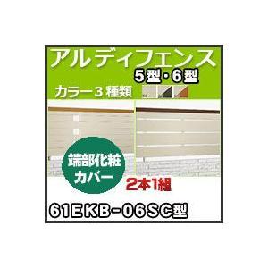 アルディフェンス5型・6型端部化粧カバー(2本1組)61EKB-06SC H600mm 四国化成|kenzai-yamasita