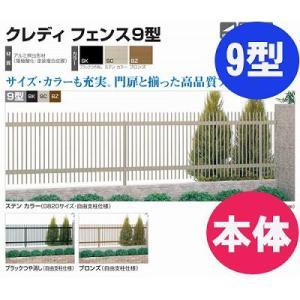 【送料無料】フェンス【四国化成】 クレディフェンス9型(本体)H1,200mm×W1,974mm|kenzai-yamasita