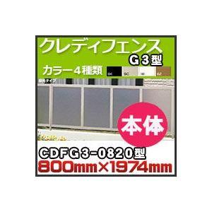 クレディフェンスG3型本体CDFG3-0820 H800mm×W1,974 四国化成 kenzai-yamasita