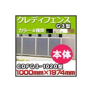 クレディフェンスG3型本体CDFG3-1020 H1,000mm×W1,974mm 四国化成 kenzai-yamasita