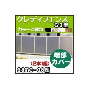 クレディフェンスG3型用端部カバー(2本1組)38TC-08 H800mm 四国化成 kenzai-yamasita