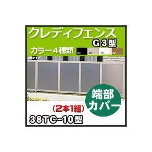 クレディフェンスG3型用端部カバー(2本1組)38TC-10 H1,000mm 四国化成 kenzai-yamasita