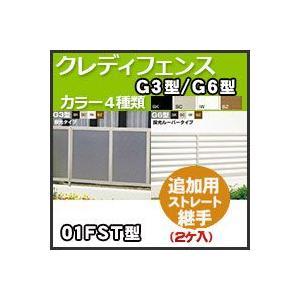 クレディフェンスG3型・G6型追加用ストレート継手(2ケ入)01FST  四国化成 kenzai-yamasita