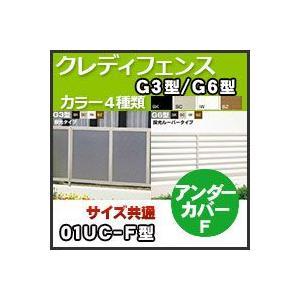 クレディフェンスG3型・G6型自由支柱仕様 アンダーカバーF01UC-F  四国化成 kenzai-yamasita