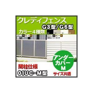 クレディフェンスG3型・G6型間柱仕様 アンダーカバーM01UC-M  四国化成 kenzai-yamasita