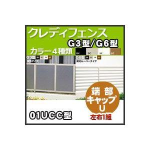 クレディフェンスG3型・G6型自由支柱仕様 端部キャップU(左右1組)アンダーカバーF用01UCC  四国化成 kenzai-yamasita