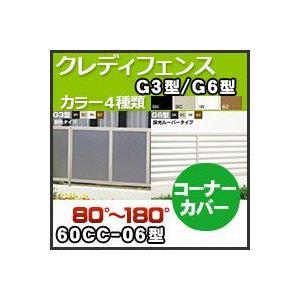 クレディフェンスG3型・G6型自由支柱仕様 コーナーカバー(80°〜180°)60CC-06 H600mm 四国化成 kenzai-yamasita