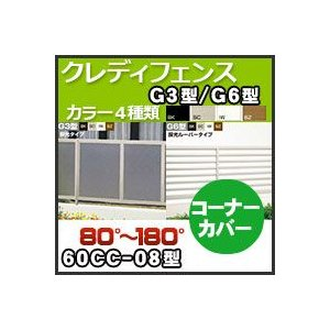 クレディフェンスG3型・G6型自由支柱仕様 コーナーカバー(80°〜180°)60CC-08 H800mm 四国化成 kenzai-yamasita