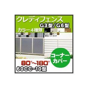 クレディフェンスG3型・G6型自由支柱仕様 コーナーカバー(80°〜180°)60CC-10 H1,000mm 四国化成 kenzai-yamasita