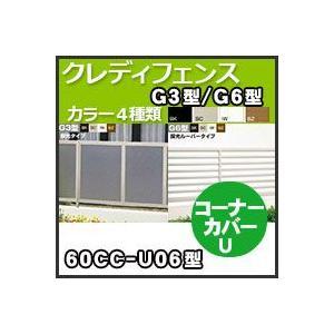 クレディフェンスG3型・G6型自由支柱仕様 コーナーカバーU(アンダーカバー取付時用)60CC-U06 H600mm 四国化成 kenzai-yamasita