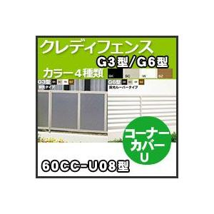クレディフェンスG3型・G6型自由支柱仕様 コーナーカバーU(アンダーカバー取付時用)60CC-U08 H800mm 四国化成 kenzai-yamasita