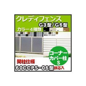 クレディフェンスG3型・G6型間柱仕様 コーナーカバー柱S(80°〜180°) 鉄芯入60CCPS-06 H600mm 四国化成 kenzai-yamasita