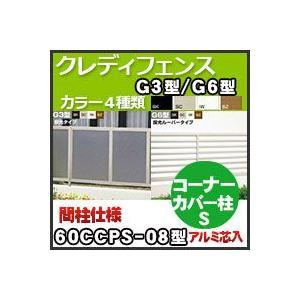 クレディフェンスG3型・G6型間柱仕様 コーナーカバー柱S(80°〜180°) アルミ芯入60CCPS-08 H800mm 四国化成 kenzai-yamasita
