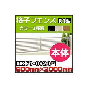 格子フェンスK1型本体 (傾斜地共用)KKF1-0620 H600mm×H2,000mm 四国化成|kenzai-yamasita