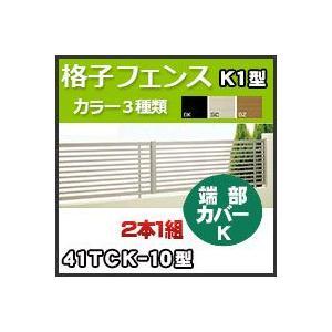格子フェンスK1型用端部カバーK(2本1組)41TCK-10 H1,000mm 四国化成|kenzai-yamasita