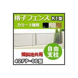 格子フェンスK1型用自由支柱 (傾斜地共用)42FP-06 H600mm 四国化成|kenzai-yamasita
