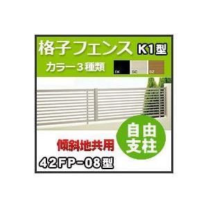 格子フェンスK1型用自由支柱 (傾斜地共用)42FP-08 H800mm 四国化成|kenzai-yamasita