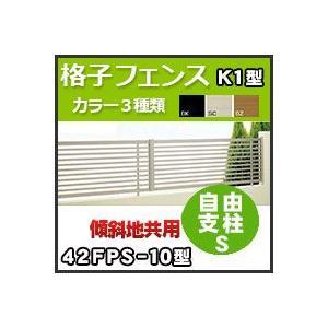 格子フェンスK1型用自由支柱S (傾斜地共用) アルミ芯入42FPS-10 H1,000mm 四国化成|kenzai-yamasita