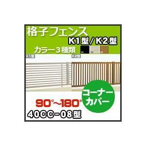格子フェンスコーナーカバー(90°〜180°)40CC-08 H800mm 四国化成|kenzai-yamasita