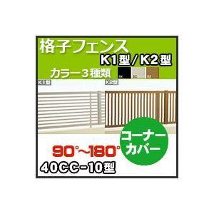 格子フェンスコーナーカバー(90°〜180°)40CC-10 H1,000mm 四国化成|kenzai-yamasita