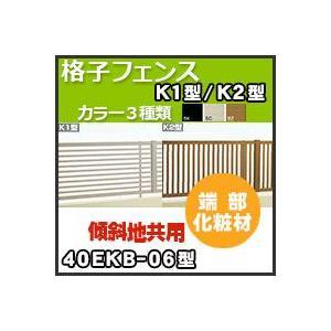 格子フェンス端部化粧材(2本1組)(傾斜地共用)40EKB-06 H600mm 四国化成|kenzai-yamasita