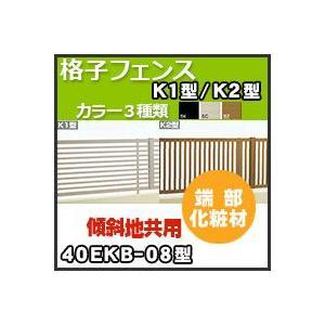 格子フェンス端部化粧材(2本1組)(傾斜地共用)40EKB-08 H800mm 四国化成|kenzai-yamasita