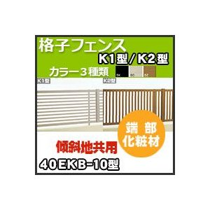 格子フェンス端部化粧材(2本1組)(傾斜地共用)40EKB-10 H1,000mm 四国化成|kenzai-yamasita