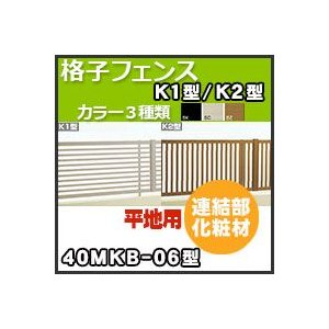 格子フェンス連結部化粧材 平地用40MKB-06 H600mm 四国化成|kenzai-yamasita