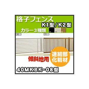 格子フェンス連結部化粧材 傾斜地用40MKBK-08 H800mm 四国化成|kenzai-yamasita