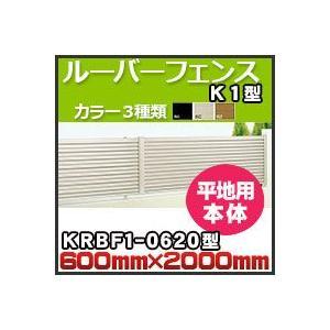 ルーバーフェンスK1型本体 平地用KRBF1-0620 H600mm×H2,000mm 四国化成|kenzai-yamasita