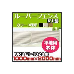 ルーバーフェンスK1型本体 平地用KRBF1-1020 H1,000mm×H2,000mm 四国化成|kenzai-yamasita