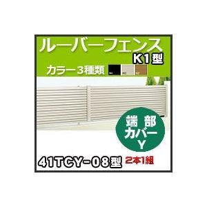 ルーバーフェンスK1型用端部カバーY(2本1組)41TCY-08 H800mm 四国化成|kenzai-yamasita