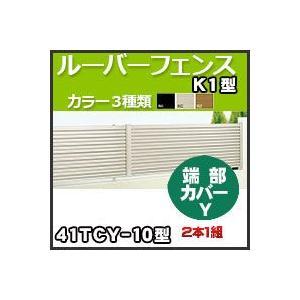 ルーバーフェンスK1型用端部カバーY(2本1組)41TCY-10 H1,000mm 四国化成|kenzai-yamasita